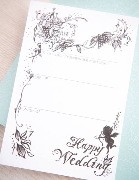 結婚式招待状 返信 シール