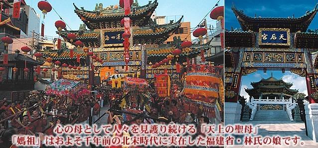 横濱媽祖廟というところなのですが!