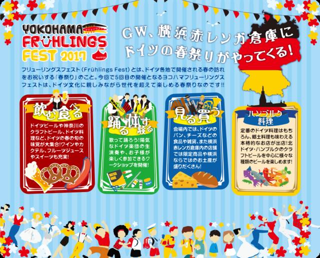 横浜赤レンガ倉庫(横浜フリューリングフェスト 4/28...