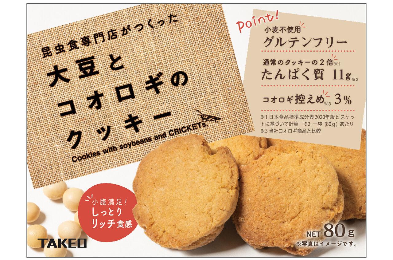 環境にも人にもやさしい、『昆虫食専門店がつくった 大豆とコオロギのクッキー