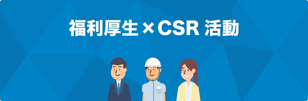 福利厚生×CSR活動