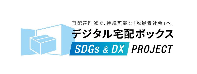 デジタル宅配ボックス SDGs & DX PROJECT