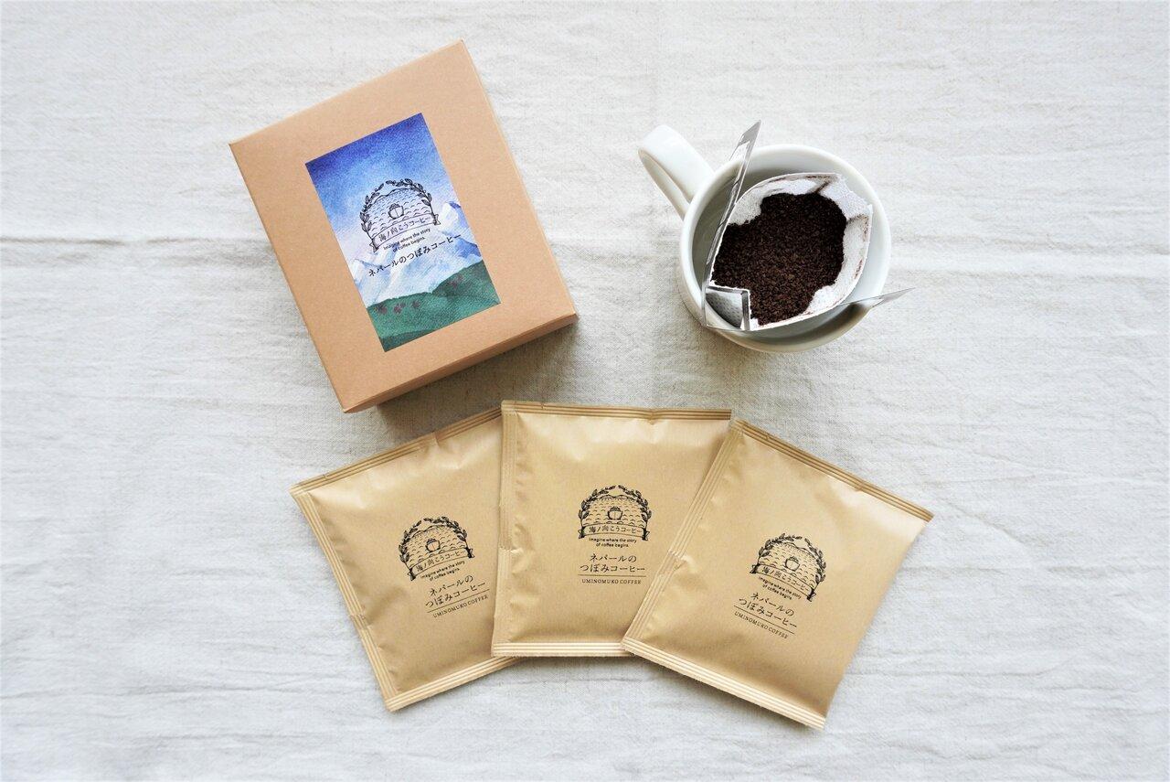 ネパールのつぼみコーヒー