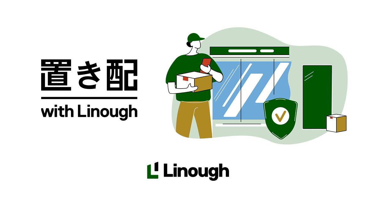置き配 with Linough