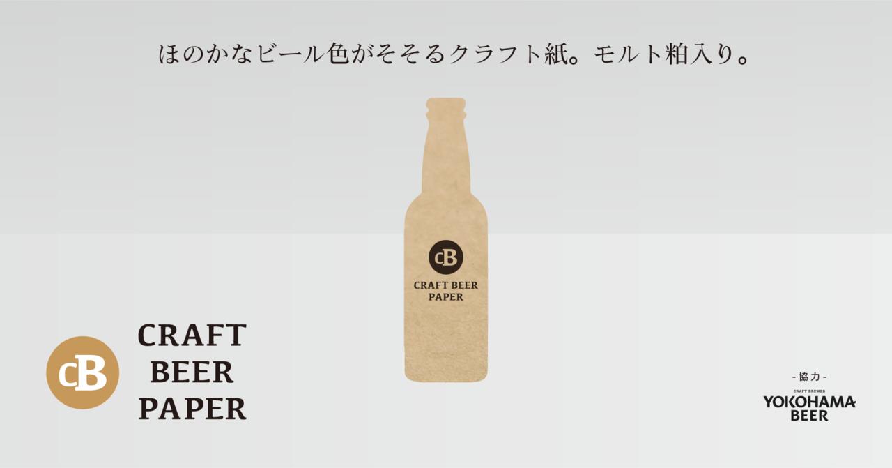 クラフトビールペーパーについて