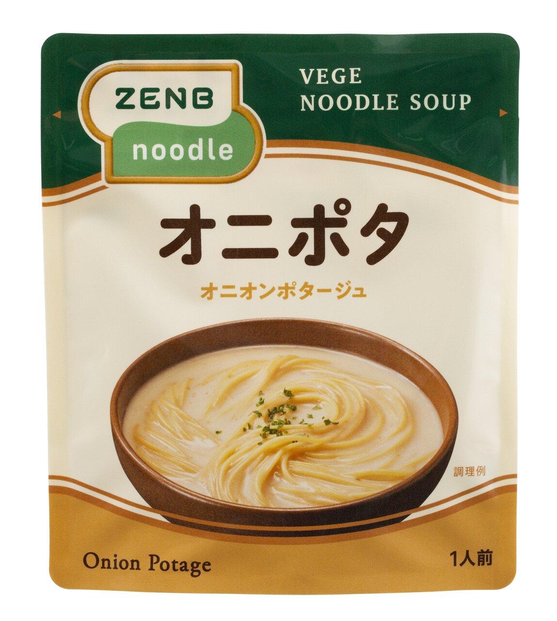 ZENB オニオンポタージュ(オニポタ) スープ 1人前