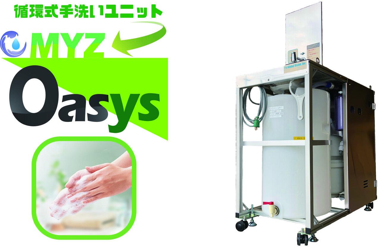 循環式手洗いユニットMYZ Oasys(ミズオアシス)