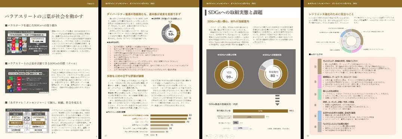 「ダイバーシティ・SDGs・レジリエンス」実態調査レポート