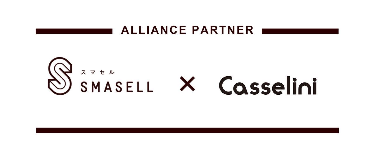 SMASELL(スマセル)とキャセリーニが協業