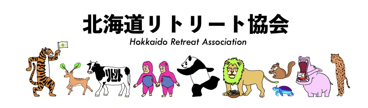 北海道リトリート協会