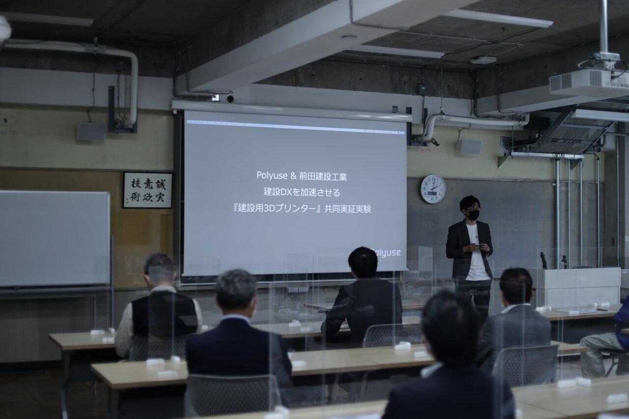 前田建設工業ICI CAMP内にて完全招待制のもと、建設用3Dプリンタの説明や今後のビジョン等のプレゼン