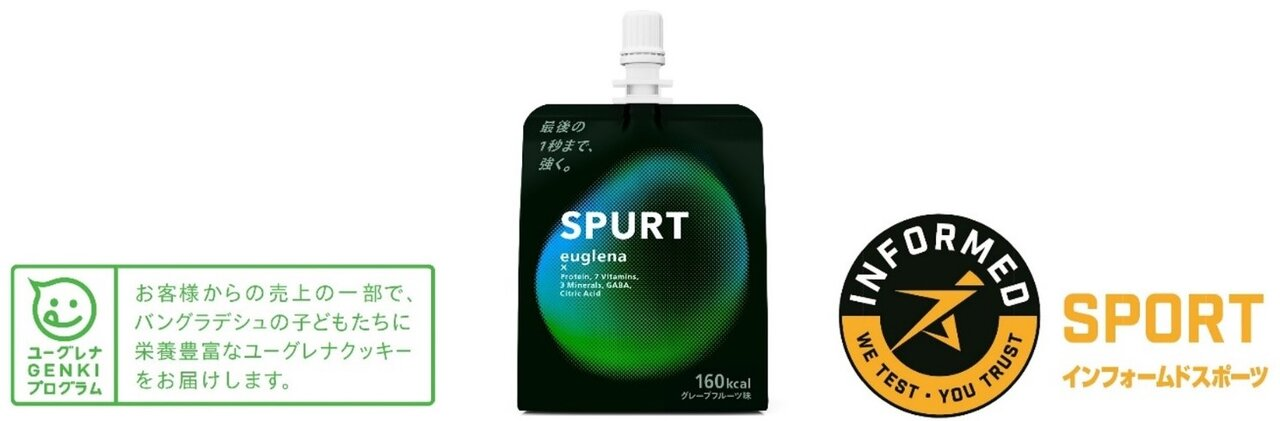 左から:「ユーグレナGENKIプログラム」ロゴ、SPURT商品イメージ、「インフォームド・スポーツ」ロゴ