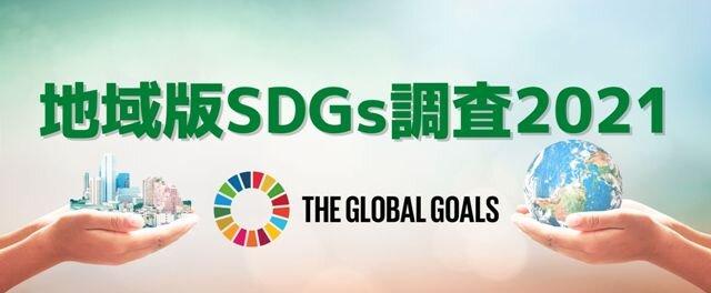 第3回地域版SDGs調査2021