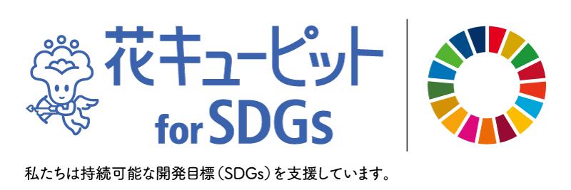 花キューピットfor SDGs