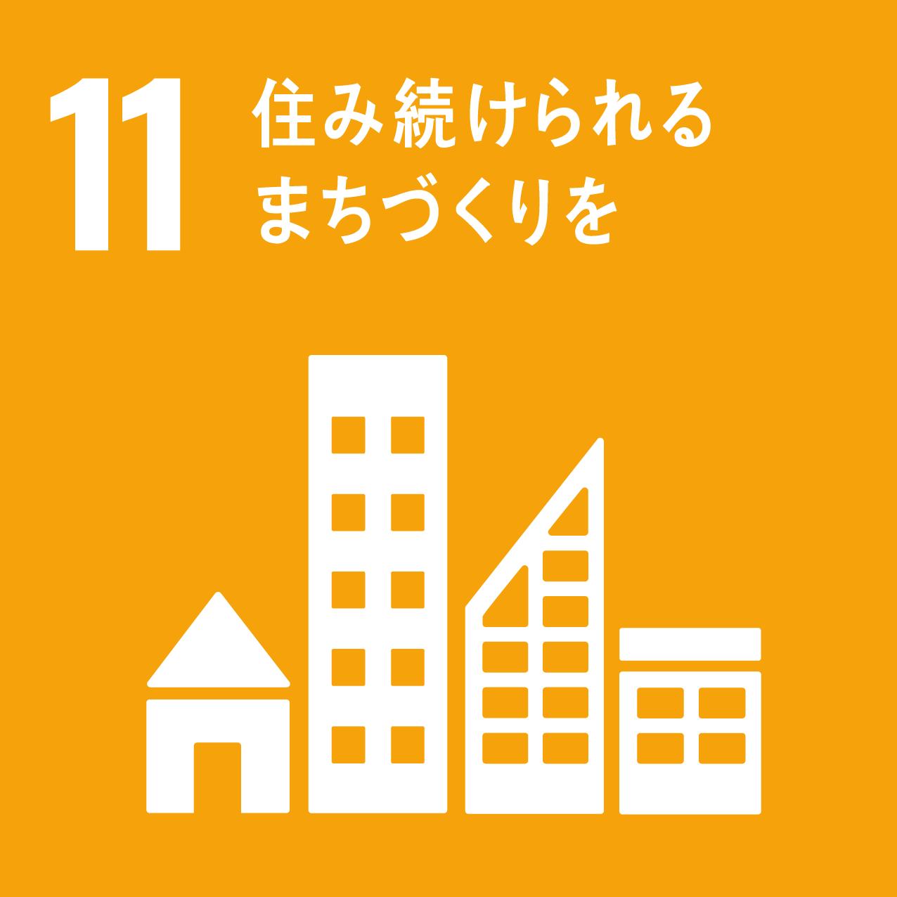 地域の方々が、安全で快適に暮らすことが出来るまちづくりを目指すため学校との協力を行い、地域との関わりを大切にしていきます。