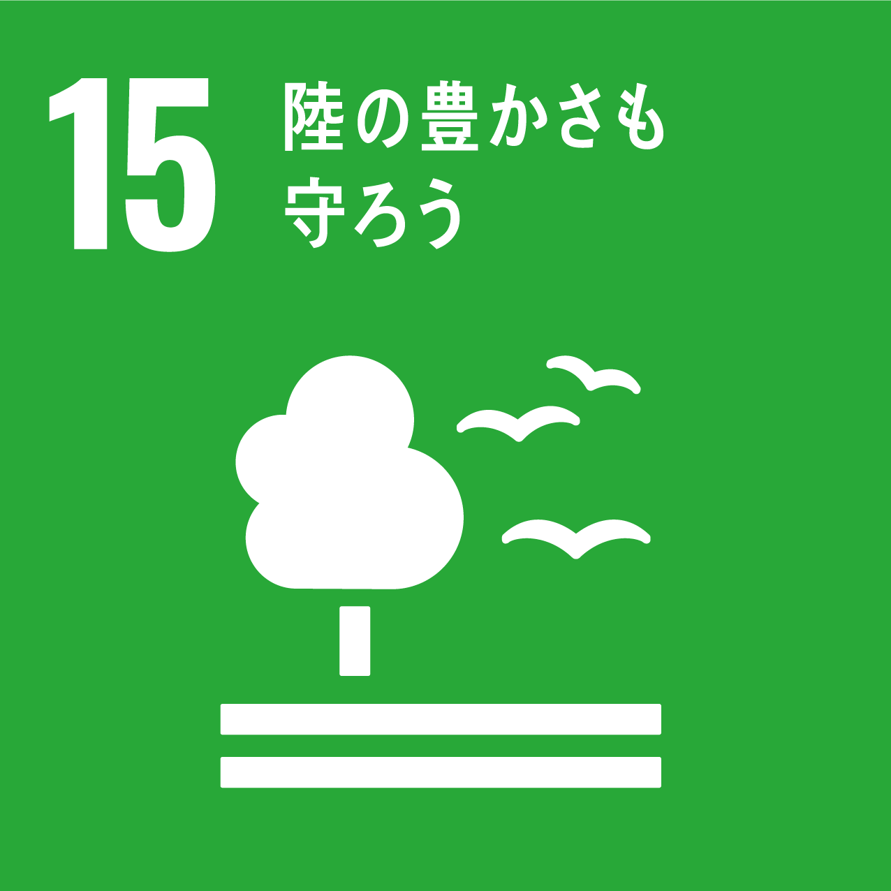 土地の環境悪化を防ぐため、本来は破棄される間伐材を使用し、森林を守る活動を行っています。