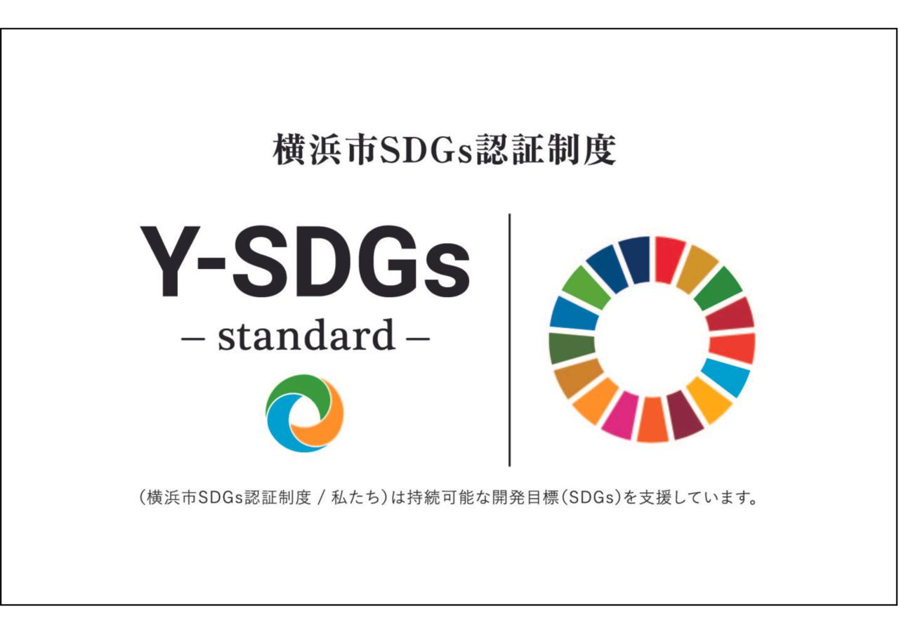 """横浜市SDGs認証制度""""Y-SDGs"""""""