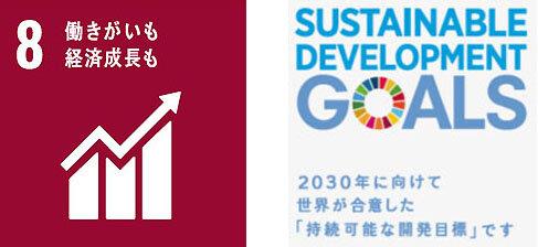 SDGsに揚げる17のゴールの内、8(働きがいも経済成長も)のゴール達成に寄与