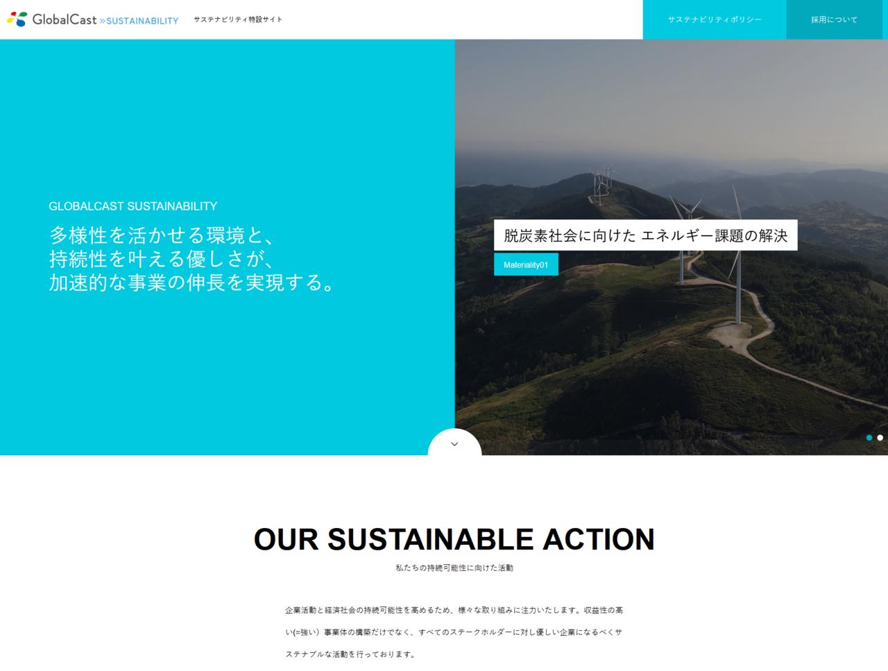 SDGsの取り組み状況や非財務情報を発信する特設サイト