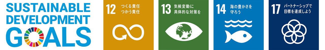 <貢献する主なSDGs(持続可能な開発目標)>