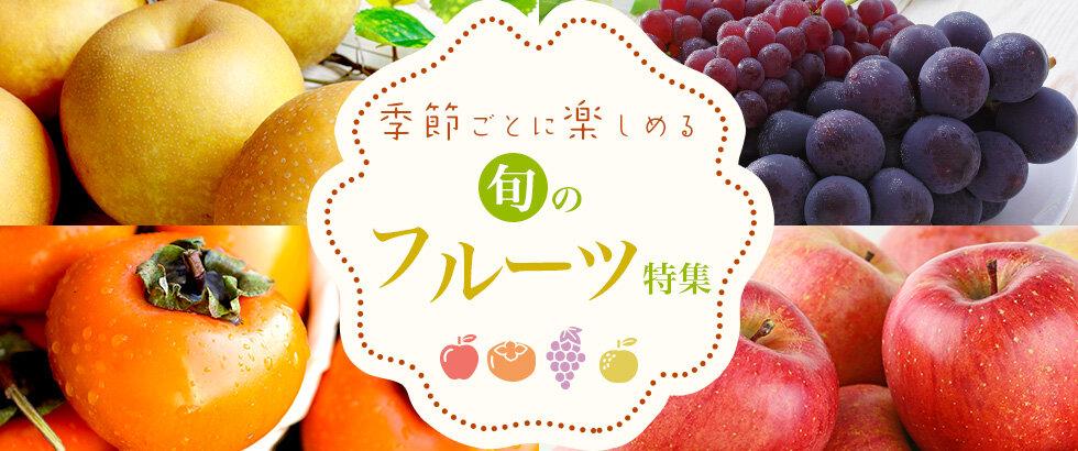 「フルーツ(果物)特集」