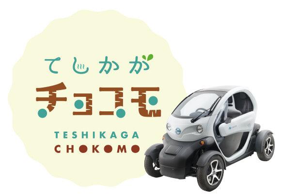 排出ガスゼロの電気自動車「てしかがチョコモ」