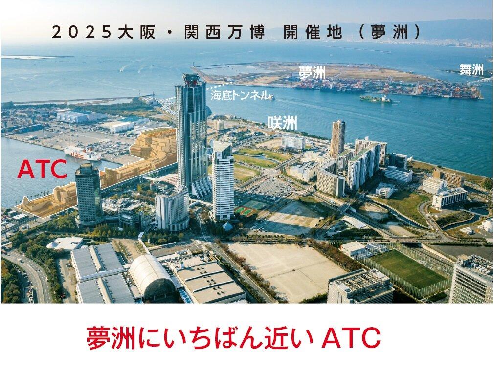ATC(アジア太平洋トレードセンター株式会社)