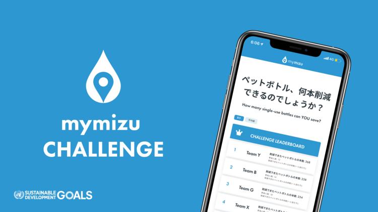 mymizu CHALLENGE