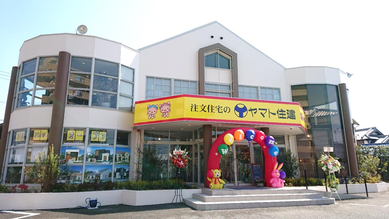 ヤマト住建株式会社