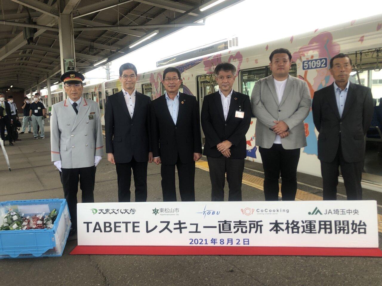 東松山市まち・ひと・しごと創生に関する協定