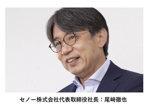 セノー株式会社 代表取締役社長:尾﨑徹也