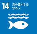 目標14:海の豊かさを守ろう