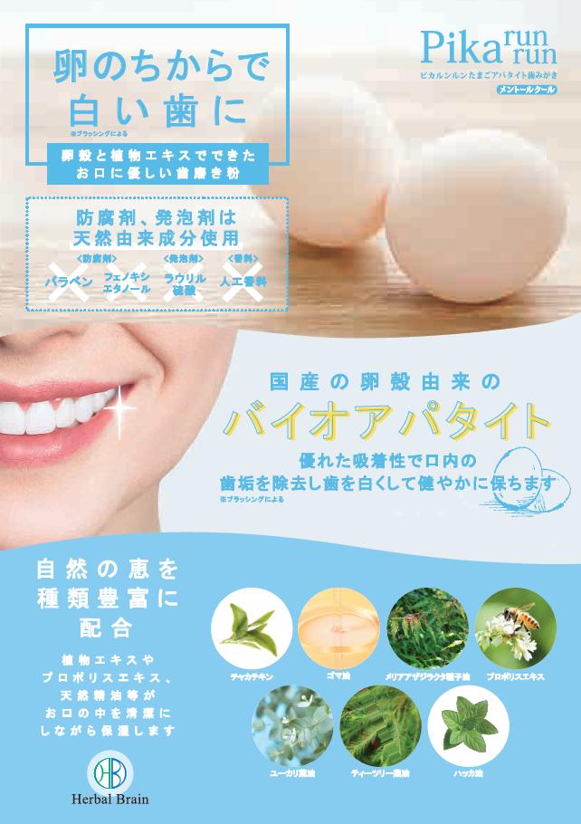 たまごアパタイト歯磨き