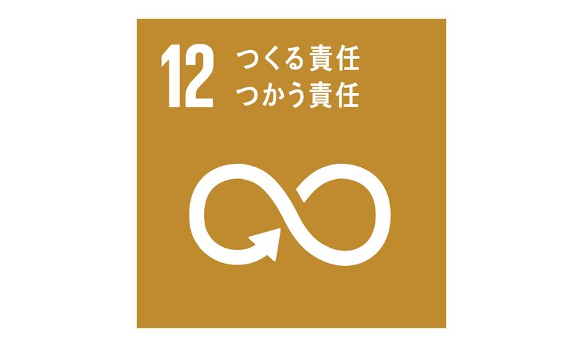 SDGs目標12「つくる責任つかう責任」