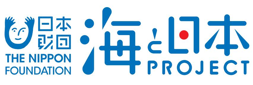 日本財団「海と日本プロジェクト」