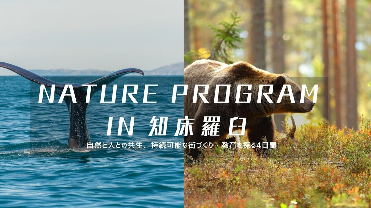 Nature Program in 知床羅臼