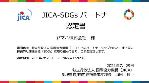 JICA-SDGsパートナー