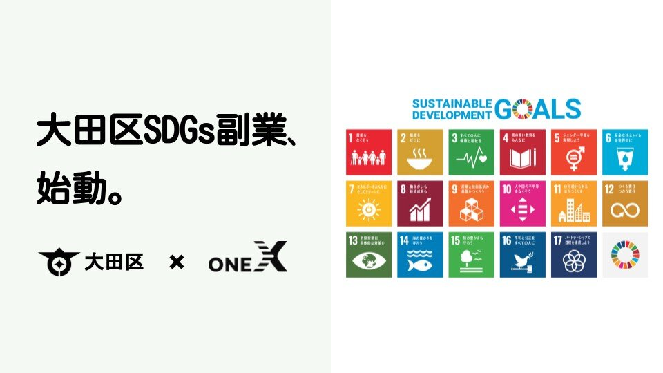 大田区SDGs副業