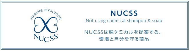 NUCSS健康浴