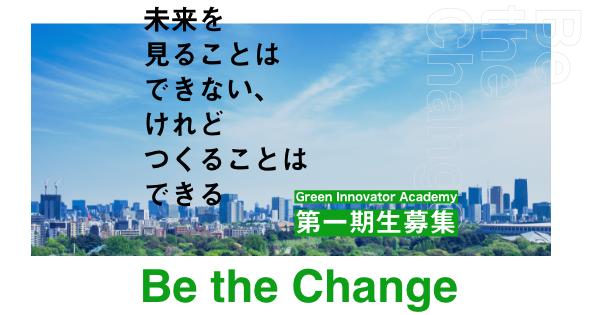 Green Innovator Academy参加における特別枠の設置