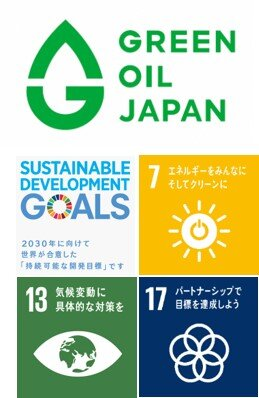 『GREEN OIL JAPAN』宣言