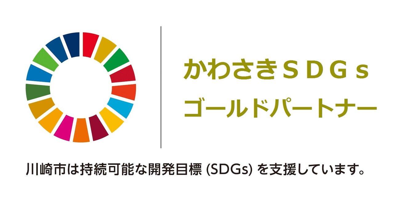 川崎市SDGs登録・認証制度「かわさきSDGsゴールドパートナー」取得