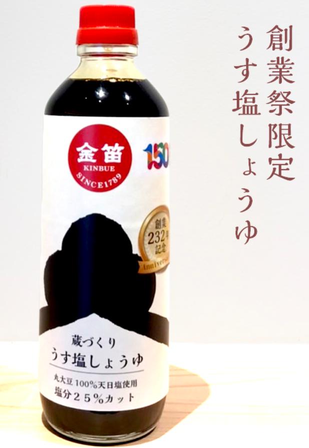埼玉150周年×創業232周年記念の限定醤油
