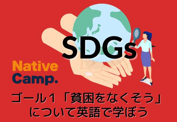 SDGs ゴール1「貧困をなくそう」