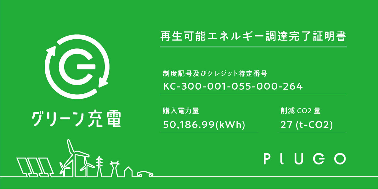 グリーン充電