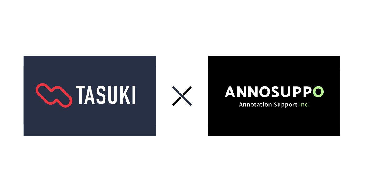 「アノサポ」と、テクノロジーで高品質データを生み出すアノテーション代行サービス「TASUKI」が業務提携