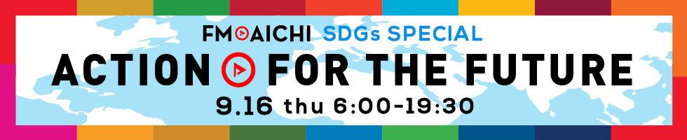 FM AICHI SDGs SPECIAL~ACTION FOR THE FUTURE~