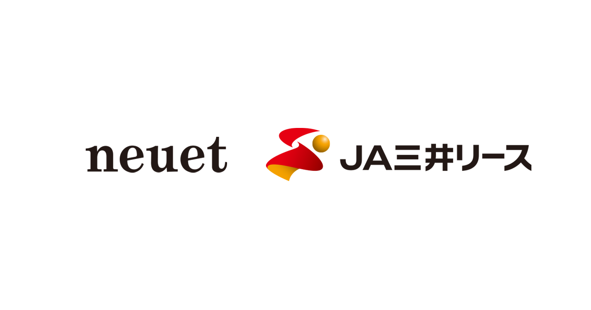 neuet株式会社とJA三井リース