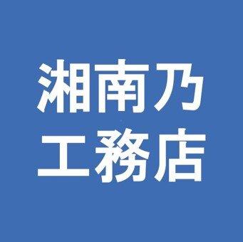 湘南乃工務店