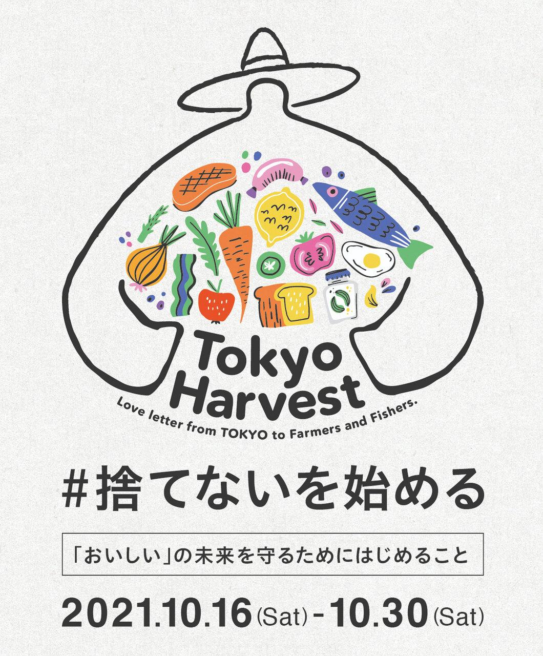 Tokyo Harvest (東京ハーヴェスト)2021